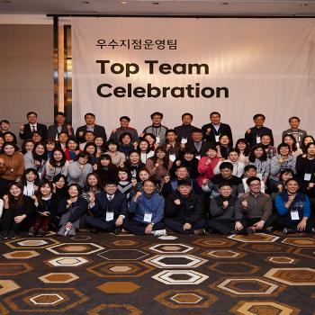 2017 Top Team Celebration